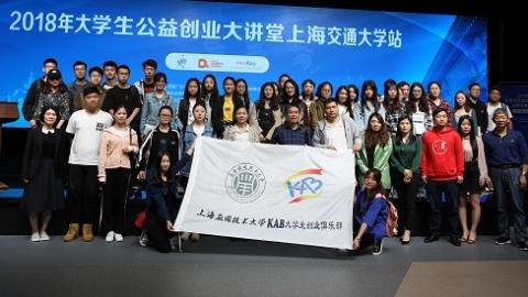为创业项目注入公益基因 大学生公益创业大讲堂走进上海交大