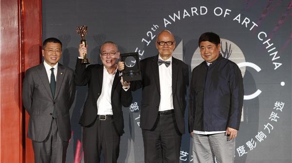 AAC艺术中国在故宫颁出四大奖项:陈界仁获年度艺术家奖项