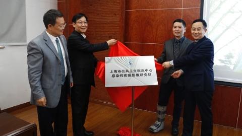 """上海市公共卫生临床中心成立""""感染性疾病影像研究所"""""""