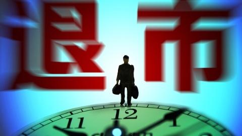 上证所终止两家公司上市 A股累计退市公司增至97家