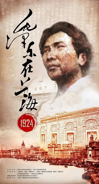 毛泽东在上海1924.jpg