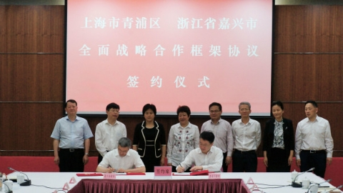 青浦嘉兴启动区域联动发展全面战略合作