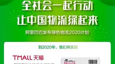 阿里巴巴启动绿色物流2020计划 菜鸟牵头新零售大军共绘绿色大图