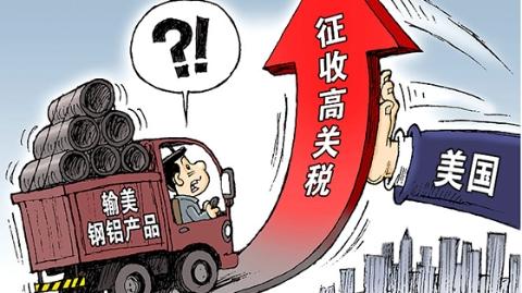 俄土日告知WTO拟报复美国钢铝关税 以补偿损失