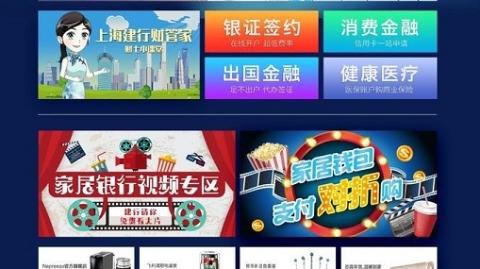 """银行""""开进""""电视里 上海建行与上海电信打造金融服务生态圈"""