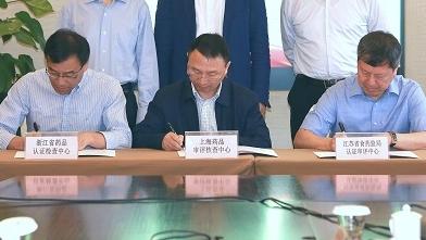 助推长三角生物医药产业融合 上海牵头苏浙沪药品跨省监管协作