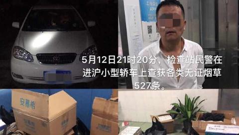 G60沪昆检查站在一辆轿车中查获卷烟527条!司机涉嫌非法运输被处罚