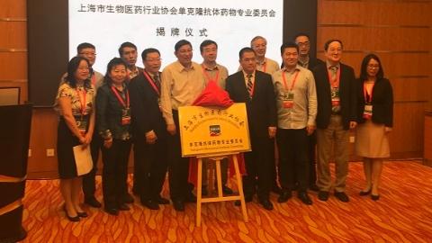 上海抗体药物研发合力前行  单克隆抗体药物专业委员会成立