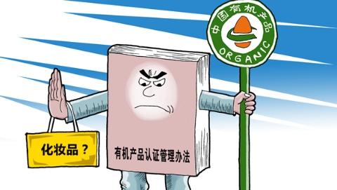 """有机认证难,中国天然护肤品有点""""尴尬"""""""