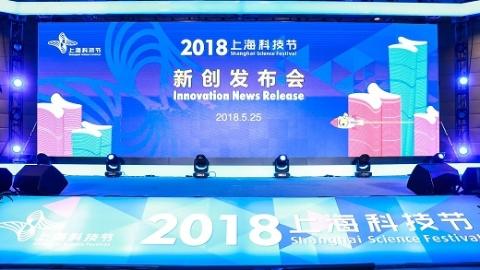 上海科技节新创发布会举行  科技大咖带来最前沿科技成果