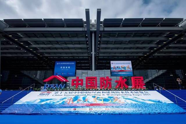 中国国际防水展下周在沪举行 将为特殊家庭免费服务