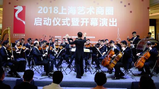 2018上海艺术商圈启动 用文化撬动购物与服务 提升城市幸福指数