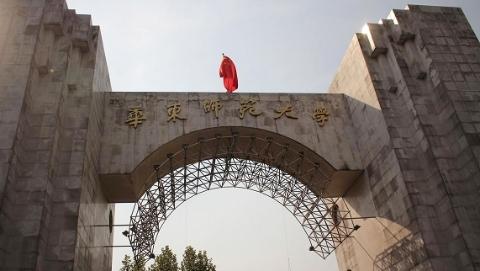 华东师大成立外语教学研究中心