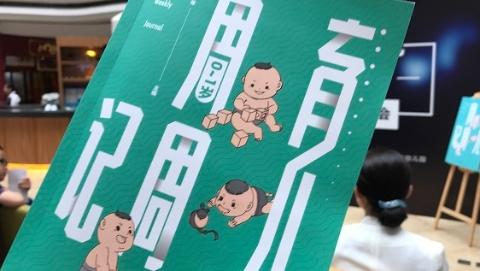 申城家长将获权威早教指南 上海早教指导服务中心推出《育儿周周记》读本