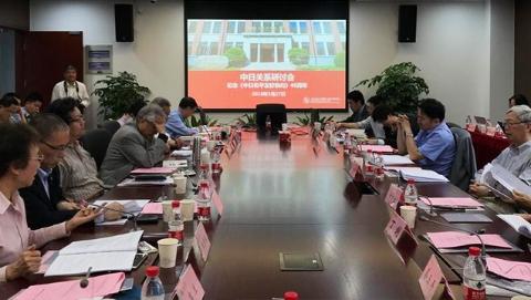 京沪专家纪念《中日和平友好条约》40周年 探讨中日关系走势