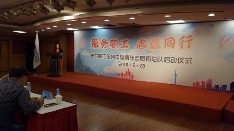 上海市总职工服务中心青年志愿者总队成立