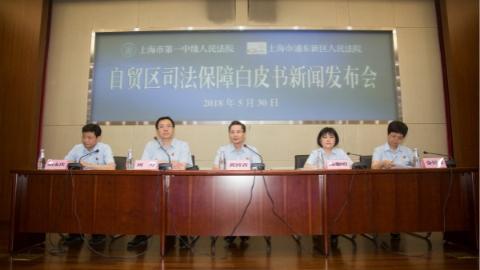 上海一中院、浦东法院发布《自贸区司法保障白皮书》