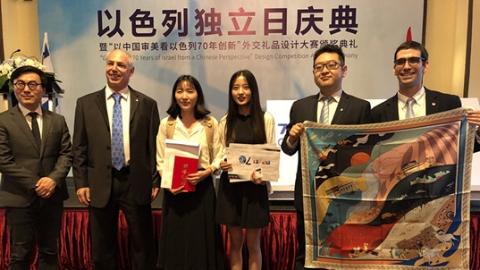 以色列国庆日暨外交礼品设计大赛颁奖礼在沪举行