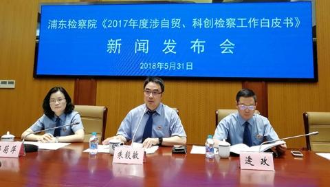 浦东检察院今发布白皮书 关注非法集资犯罪等金融类案件新动向