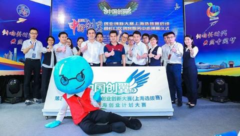 """""""中国创翼""""创业创新大赛上海选拔赛启动 优胜者将获""""一奖二免三优先""""福袋"""