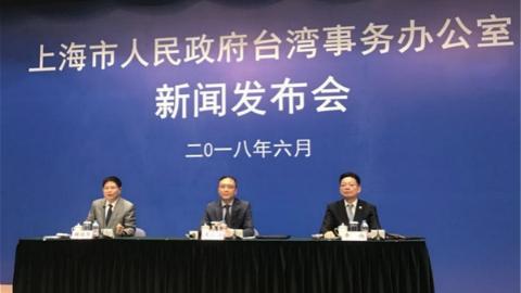上海发布惠台政策,支持台胞来沪行医、任教、从事法律工作