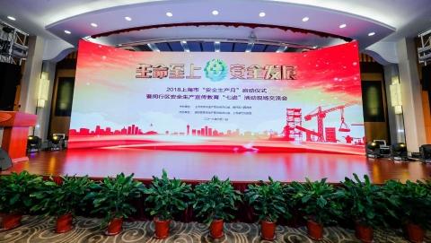 """2018上海市""""安全生产月""""启动 推进安全生产""""七进""""活动"""