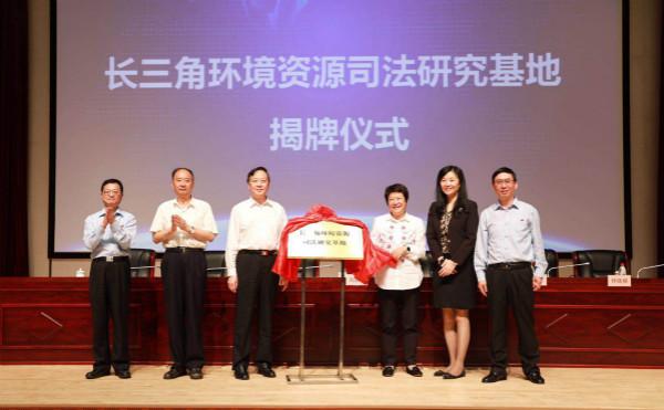 开展跨区域司法协作 长三角环境资源司法保护论坛昨在沪举行