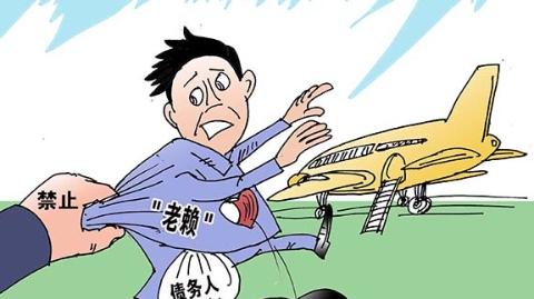 证监会公示首批31名资本市场老赖名单 限制乘坐火车飞机