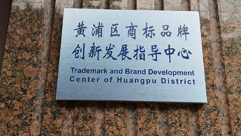 """足不出""""沪""""办理马德里商标国际注册!上海首个商标品牌创新发展指导中心揭牌"""