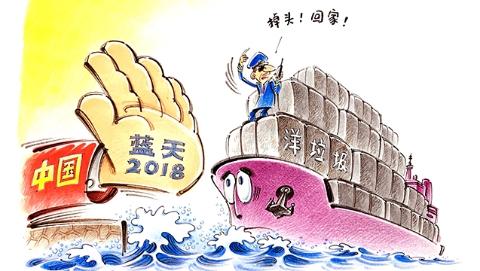 独家述评|洋垃圾,中国坚决说不!