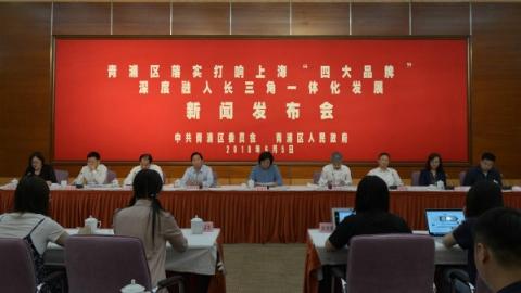 """青浦发布""""1+4+21""""政策框架体系 打响""""四大品牌"""" 深度融入长三角"""
