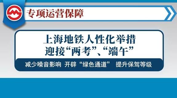 中、高考期间,上海地铁将发生这些变化