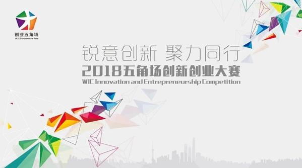 2018五角场创新创业大赛报名通道开启 带上创意来挑战吧