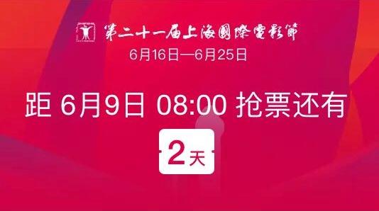 今年的上海国际电影节抢票,淘票票准备好了!记者昨探班压力测试