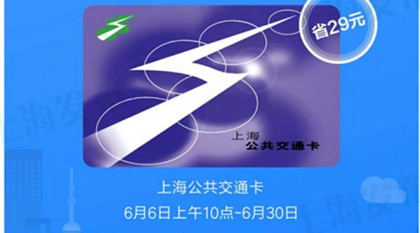 小米部分手机6月30日前开通虚拟交通卡免开卡费