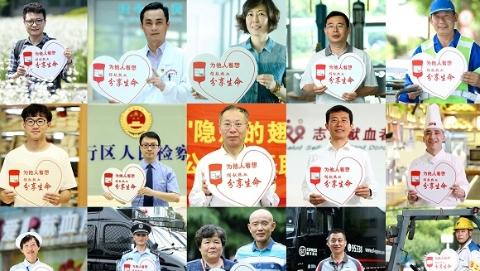 闵行区16位献血者代表举牌倡议:捐献热血 分享生命
