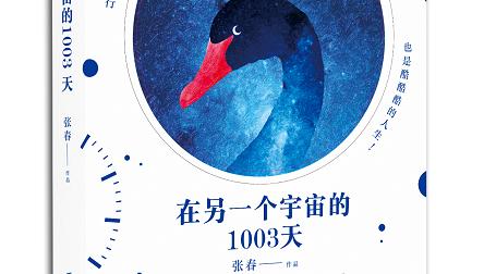 一边跌倒一边前行,作家张春讲述与抑郁症相处的1003天