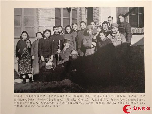 胡晓芒摄 1950年庆祝齐白石90岁.jpg