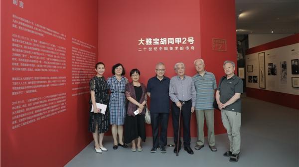 重温往事,大雅宝胡同甲2号何以成为20世纪中国美术史的传奇?