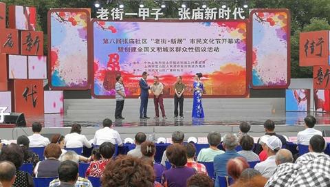 """老街一甲子 第八届张庙社区""""老街新居""""市民文化节昨举行"""