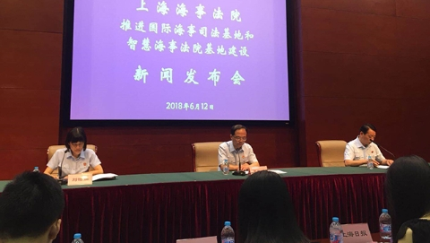 上海海事法院:建国际海事司法中心和智慧海事法院
