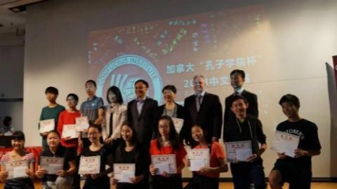 """加拿大""""孔子学院杯""""中文作文大赛颁奖"""