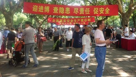 上海市安全生产宣传咨询日活动今在鲁迅公园举办