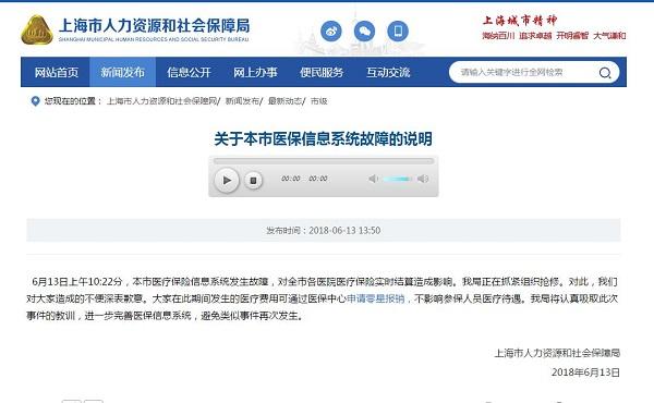 市人社局官网发布情况说明.JPG