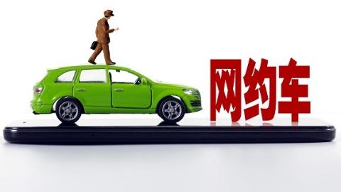 """网约车司机出车中随机""""临检"""" 美团打车再度加码打击""""套牌车"""""""