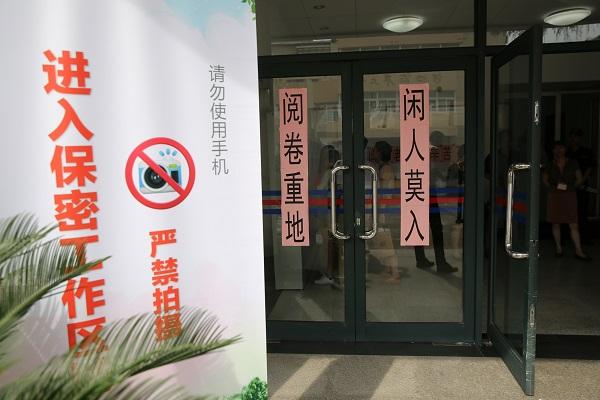高考评卷点管理非常严格(摄影:陆嘉辉).JPG