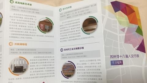 16个人文景点串起人文行走学习地图 普陀区市民读书节开幕