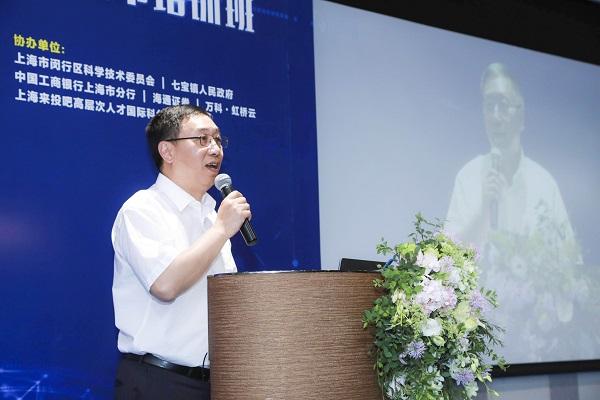 图说:上海市科技创业中心主任朱正红在培训班发言 万科供图.jpg