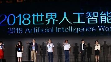 """世界人工智能创新大赛启动 上海向全球AI创新人才发""""英雄帖"""""""