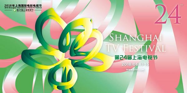 上海电视节.jpg